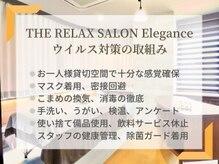 ザ リラックスサロン エレガンス(THE RELAX SALON Elegance)