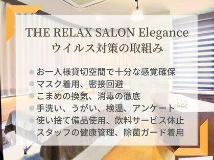THE RELAX SALON Elegance【ザ リラックスサロン エレガンス】