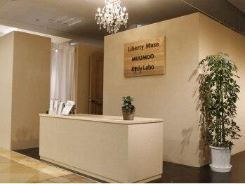 ムーモ ボディラボ 郡山ウスイ店(MUUMOO Body Labo)(福島県郡山市)