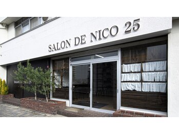 サロン ド ニコ 25(SALON DE NICO)(愛知県豊橋市)