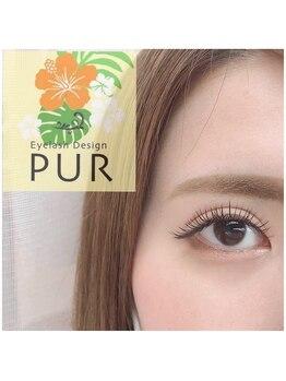 アイラッシュデザイン ピュール 鯖江店(Eyelash Design PUR)/負担をかけずにボリュームアップ