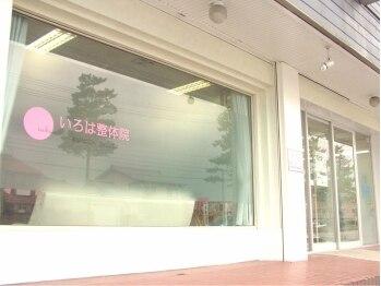 いろは整体院(石川県金沢市)