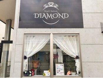 ネイル サロン ダイアモンド(DIAMOND)