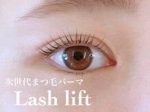 アイクイーン(Eye queen)の雰囲気(まつげを最大限に長くみせるまつげパーマ☆ラッシュリフト)