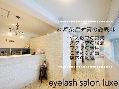 eyelash salon Luxe【アイラッシュサロン ルクス】