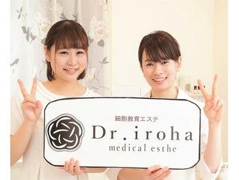 ドクターイロハ(Dr.iroha)(東京都港区)