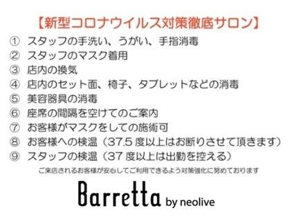 バレッタ(Barretta by neolive)の写真