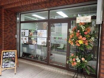 リラクゼーションサロン ワーハ(WAHA)(東京都板橋区)