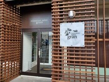 ほぐし職人 グラン(gran)(群馬県高崎市)