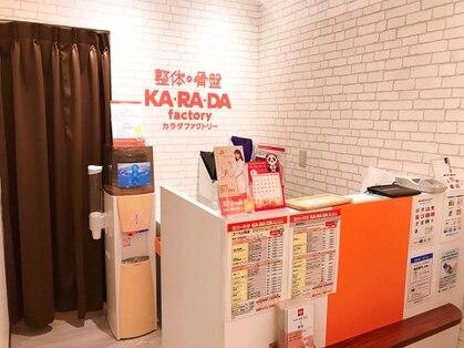 カラダファクトリー 横須賀モアーズシティ店の写真