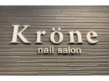 ネイルサロン クローネ(Nail Salon Krone)