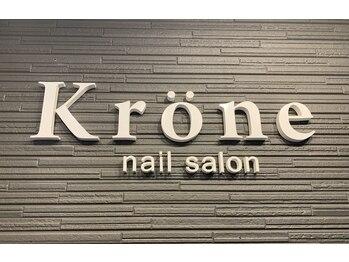ネイルサロン クローネ(Nail Salon Krone)(長野県長野市)