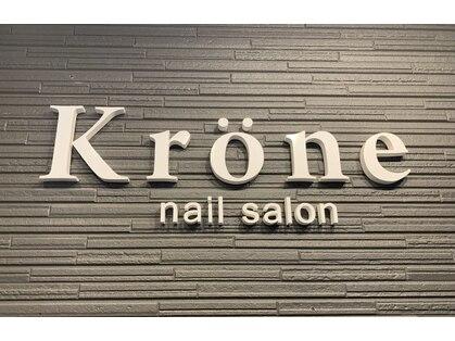 Nail&Eyelash Salon Krone【ネイル&アイラッシュサロン クローネ】