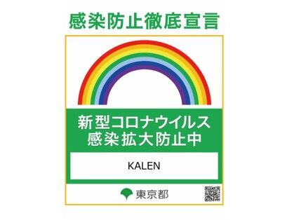 カレン 自由が丘(KALEN)の写真