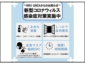 ヒロギンザ 恵比寿店(HIRO GINZA)(東京都渋谷区)