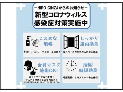 Shaving & Bridal HIRO GINZA 恵比寿店【シェービング&ブライダル ヒロギンザ】