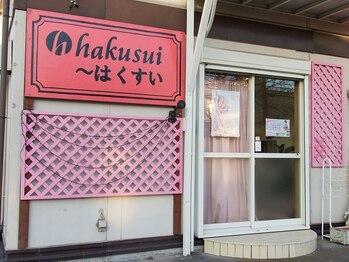 はくすい(hakusui)/1 外観