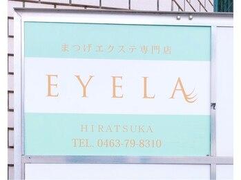 アイラ 平塚店(EYELA)/4FがEYELA平塚店です♪