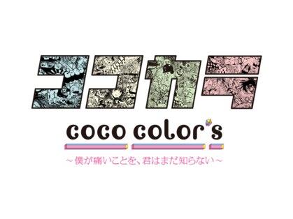 ココカラ 秋葉原店(coco color's)の写真