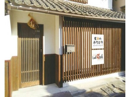 ラッシュラッシュ 桜井店(Lash Rush)の写真