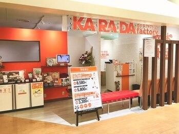 カラダファクトリー 横須賀モアーズシティ店(神奈川県横須賀市)