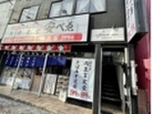 エピスモア 麻生店(epice more)/1Fが「安べい」さんです!