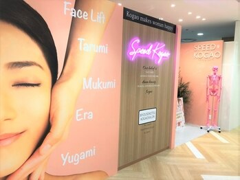 美容整骨サロン 神戸マルイ店(兵庫県神戸市中央区)