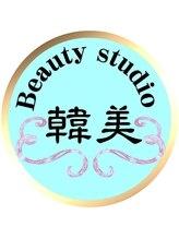 ビューティースタジオ ハンミ 新宿店(韓美)エミ