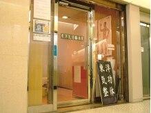 梅田 東洋気功整体院の雰囲気(大阪駅前第3ビル2階という最高のアクセス環境です。)