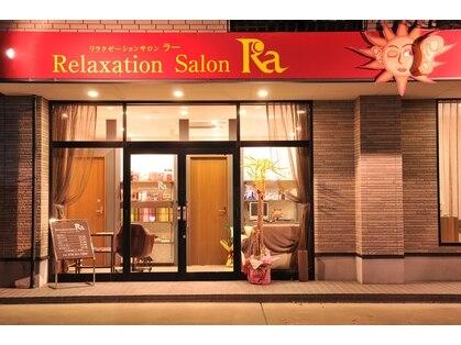 リラクゼーションサロン ラー 金沢店(Ra)の写真