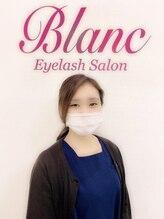 アイラッシュサロン ブラン 広島アルパーク店(Eyelash Salon Blanc)アルパーク クモン