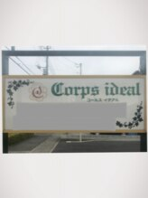 コールスイデアル(corps ideal)/【看板】