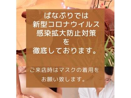 ぱなぷりの写真