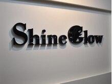 シャイングロウ(ShineGlow)