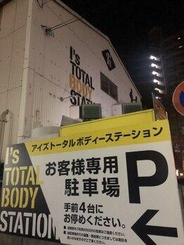 アイズトータルボディステーション 美野島店(I's TOTAL BODY STATION)/駐車場あります(^^)
