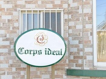コールスイデアル(corps ideal)の写真