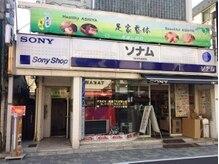 整体リラクゼーション足家 永福町店