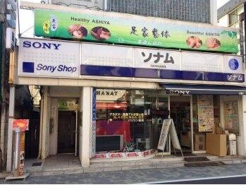 整体リラクゼーション足家 永福町店(東京都杉並区)