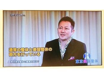 東京美容整体/TV番組に出演