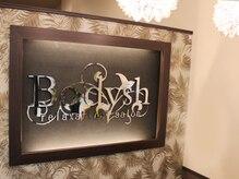 ボディッシュ エビスタ西宮店(Bodysh)