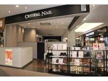 クリスタルネイル イオンモール広島府中店(CRYSTAL NAIL)の詳細を見る