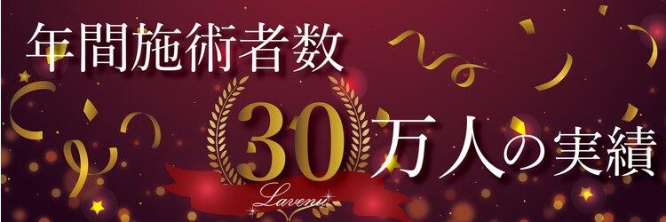 ラヴィーナプレミアム 表参道(Lavenu Premium)のサロンヘッダー