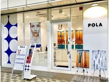 ポーラ ザ ビューティ 布施店(POLA THE BEAUTY)(大阪府東大阪市)