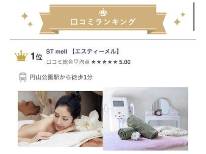 ST mell 【エスティーメル】