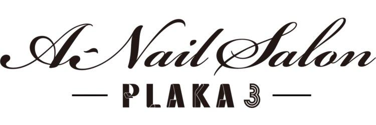 エーネイルサロン プラーカ3(A-Nail Salon)のサロンヘッダー