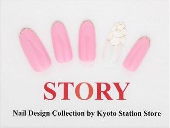 プライベートネイルサロンストーリー 京都駅前店(STORY)/カメリア