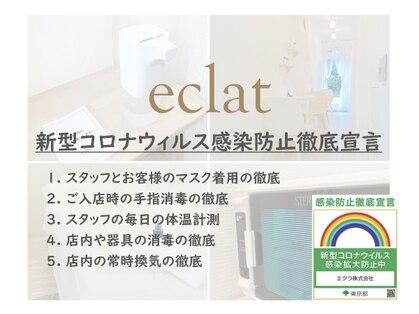 エクラ 千川店(eclat)の写真