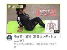 ライフィール(LIFEEL)/【YouTube】動画アップしてます