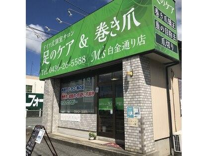 足のケア&巻き爪 M's 白金通り店