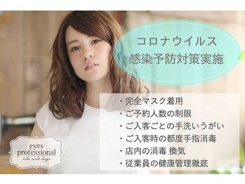 アイズプロフェッショナル(eyes professional)(大阪府大阪市中央区)